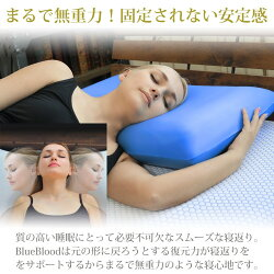 【送料無料】ブルーブラッド(BlueBlood)65x40cmテンセル®使用ふんわりニットカバー付【ジェル枕まくら体圧分散TENCEL】