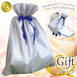 giftbagLサイズTOP
