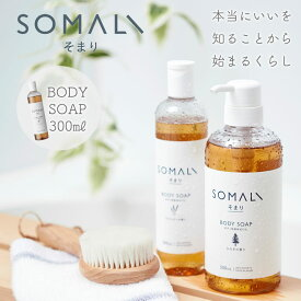 SOMALI ボディソープ 300ml 木村石鹸 そまり ソマリ おしゃれ オーガニック 天然素材