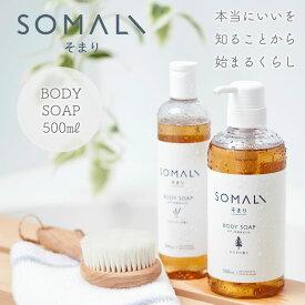 SOMALI ボディソープ 500ml 木村石鹸 そまり ソマリ おしゃれ オーガニック 天然素材