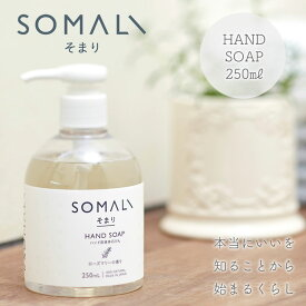 SOMALI ハンドソープ 250ml 木村石鹸 そまり ソマリ おしゃれ オーガニック 天然素材