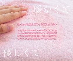 起毛ベロア調毛布のようにふんわりあったかマイクロファイバー掛け布団カバーシングル150×210cm【ふとんカバー掛布団カバーふわふわ】【送料無料】
