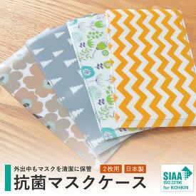 抗菌マスクケース 2枚用 抗菌 衛生的 SIAA 清潔 オシャレ 2ポケット スペアケース マスク入れ マスクポーチ マスク収納 日本製