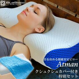 BlueBlood頸椎安定2WayピローAtman クシュクシュ枕カバー セット ブルーブラッド 枕 プレゼント 実用的 遅れてごめんね 父の日 ギフト