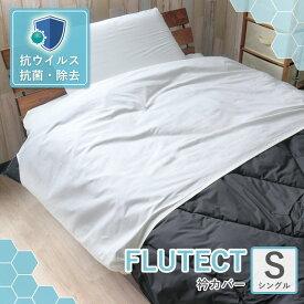 抗ウイルス 抗菌 除去 FLUTECT 衿カバー シングル フルテクト 襟カバー シキボウ 綿 安全 安心 洗濯可能 日本製