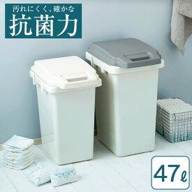 抗菌ゴミ箱 47L 防臭 防汚 衛生的 パッキン付き 臭い漏れ ロック付き 連結可能 ダストボックス トラッシュボックス 抗菌ペール 送料無料