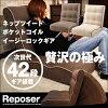 次世代42段階ギア×ポケットコイル×ネップツイード生地超ボリューム溢れるリクライニング座椅子「Reposer:ルポゼ」【ボリュームリクライニング座椅子】