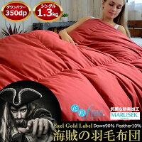 海賊の羽毛布団