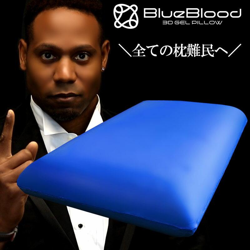 ブルーブラッド3D体感ピロー BlueBloodマクラ 枕 全てのまくら難民に!まるで無重力 プレゼント ポシュレ 父の日 ギフト ラッピング ※ソフトタイプの表記がスタンダードに変更になりました【Blueblood正規品】