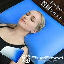 枕 肩こり 首こり ブルーブラッド3D体感ピロー(テンセル枕カバー装着済み) BlueBlood マクラ まくら 選べる高さ 低…