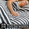 BlueBlood夏のクーリッシュボーダー3点セット接触涼感