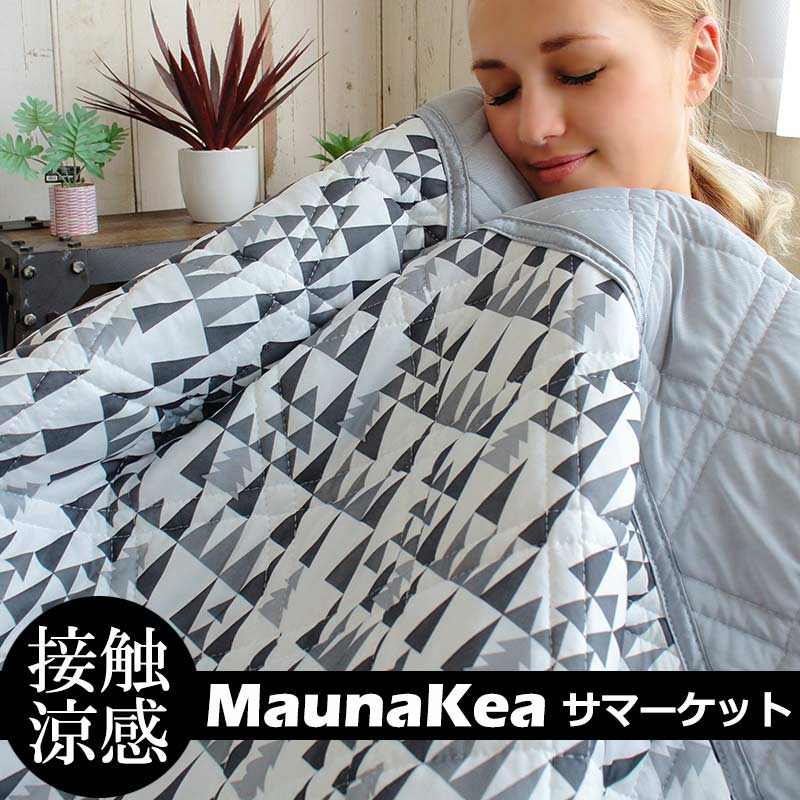 接触涼感 ケット マウナケア MAUNA KEA サマーケット 140×190cm ひんやり 涼しい 冷たい 軽量