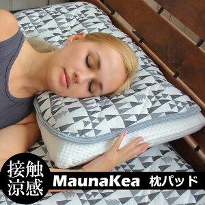 接触涼感 枕パッドマウナケア MAUNA KEA 47...