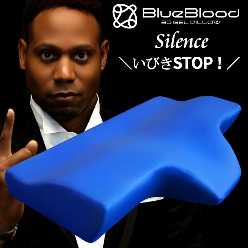 BlueBloodいびき抑制ピロー Silence サイレンス 横向き寝 呼吸 気道 騒音