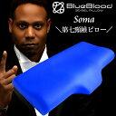 BlueBlood 枕 第7頚椎ピロー SOMA ソーマ 低め ブルーブラッド まくら 肩こり 送料無料 ※北海道540円沖縄3,000円の追…