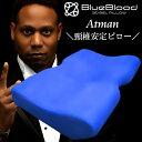 BlueBlood頸椎安定2wayピロー アートマンまくら Atmanマクラ ブルーブラッド いびき 肩こり プレゼントギフト 送料無…