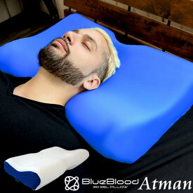 BlueBlood頸椎安定2wayピロー アートマンまくら Atmanマクラ ブルーブラッド いびき 肩こり プレゼントギフト 送料無料※現在、化粧箱でのお届けではございません【メーカー公式】
