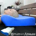 枕 肩こり 首こり BlueBlood頸椎安定2wayピロー Atman アートマン まくら マクラ いびき ストレートネック 低反発 高…