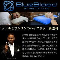 【送料無料】ブルーブラッド(BlueBlood)65x40cmテンセル®使用ふんわりニットカバー付【ジェル枕まくら体圧分散TENCEL】【RCP】