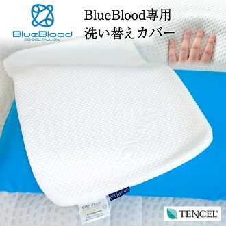 BlueBood 北京蓝血软 Tencel ® 弹力针织枕套 / 大小: 为 65x40cm / 吉研讨会 /