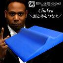 枕まくら BlueBloodナチュラルスロープネックピローマクラ チャクラChakra ブルーブラッド いびき 肩こり 姿勢 ストレ…