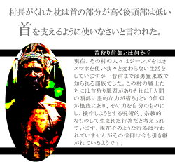 村長がくれた首狩り族のネックピロー/ヘッドハンターネックピロー/ストレートネック/肩こり
