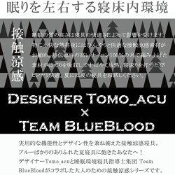BlueBlood接触冷感敷きパッドMAUNAKEA