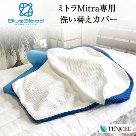ミトラ専用テンセル枕カバー BlueBlood ブルーブラッド Mitra