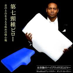 BlueBlood枕第7頚椎ピローSOMAソーマ低めブルーブラッドまくら肩こり母の日父の日プレゼント送料無料※北海道540円沖縄3,000円の追加送料がかかります