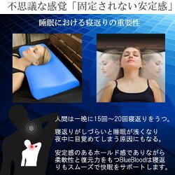 BlueBlood第7頚椎ピローSOMAソーマ低め肩こり