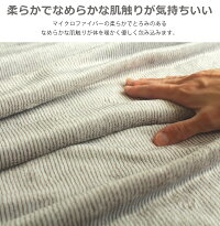 グラデーションが美しいマイクロファイバー毛布トーンTONEシングルサイズ140×200cm抗菌防臭加工【毛布ブランケットフランネル】【送料無料】