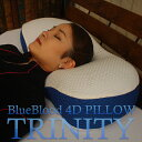 【父の日/あす楽/ストレートネック対応】BlueBlood&インサートモールディングでしっかり首を支える新デザイン4D枕「トリニティーピロー」あのブルーブラッド...
