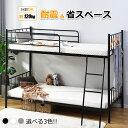 2段ベッド パイプベッド 二段ベッド 子供ベッド子供部屋二段ベッド 2段ベッド 送料無料 スチール 耐震 ベッド シング…