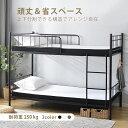 【★最安値に挑戦★】二段ベッド パイプベッド 2段ベッド 大人用 二段ベッド ロータイプ 二段ベッド コンパクト 子供 …