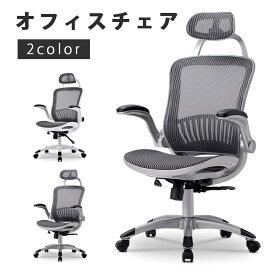 オフィスチェア エルゴノミクス チェア 高級T−メッシュ 独立式ランバーサポート パソコンチェア オフィスチェアー メッシュ ヘッドレスト ハイバック 肘付き デスクチェア チェア 椅子 美神ヴィーナス