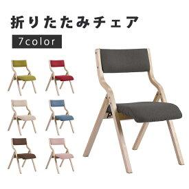 折りたたみチェア イス チェア 木製 椅子 カバー洗える 7色選択可能 送料無料 ダイニングチェア リビング 介護用品 食卓椅子 レトロ モダン おしゃれ 人気 北欧 完成品 折りたたみチェア