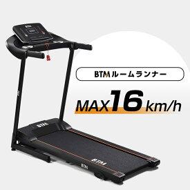ルームランナー 家庭用 電動 MAX16km/h BTM 折りたたみ 心拍数測定 ランニングマシン トレーニング ダイエット ダイエット器具 フィットネス ウォーキングマシン トレッドミル フィットネス器具 送料無料