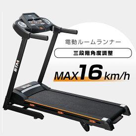電動ルームランナー 家庭用 電動式 MAX16km/h BTM 1年安心保証 ランニングマシン 機能 美脚トレーニング 三段階角度調整 衝撃吸収 ダイエット フィットネス 折りたたみ フィットネス器具 送料無料