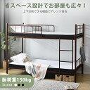 二段ベッド 2段ベッド パイプベッド 子供ベッド 子供部屋二段ベッド 送料無料 スチール 耐震 ベッド シングル パイプ…
