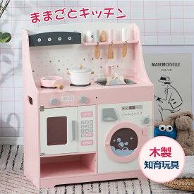ままごと キッチン 木製 台所 洗濯機 調理器具付き 調味料 食材 知育玩具 コンロミニキッチン おもちゃキッチン キッズ ベビー 誕生日 プレゼント 子供