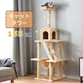 キャットタワー 据え置き シニア 省スペース 全高155cm 麻紐 おしゃれ ネズミおもちゃ2本付き ボンボンおもちゃ付き 爪とぎ 猫タワー ペット用品
