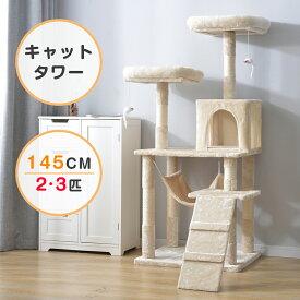 キャットタワー 据え置き シニア 省スペース 全高145cm ネズミおもちゃ付き 麻紐 ハンモック付き 全面麻紐 爪とぎ 猫タワー ペット用品 cattower