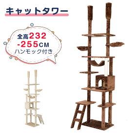 キャットタワー 突っ張り スリム 省スペース おしゃれ 全高232-255cm 爪研ぎ ハンモック付き 階段 つっぱり 猫タワー キャットハウス 猫ベッド 隠れ家 ペット用品 cattower