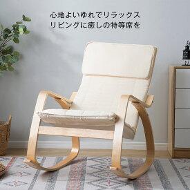 ロッキングチェア 木製 ハイバックチェア 1人掛け 椅子 イス チェア チェアー ハイバック リラックスチェアー リラックスチェア 木 肘付 背もたれ