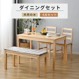 ダイニングテーブルセット 4人掛け ダイニングテーブル ベンチ 木製 ダイニング4点セット ダイニングベンチ ダイニングテーブル4点セット テーブル テーブル チェア ベンチ セット 食卓 北欧 おしゃれ かわいい アンドリア4点セット ドリス 送料無料
