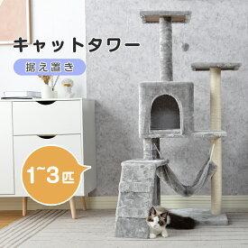 キャットタワー 据え置き シニア 省スペース 全高126cm ネズミおもちゃ付き 麻紐 ハンモック付き 全面麻紐 爪とぎ 猫タワー ペット用品 cattower