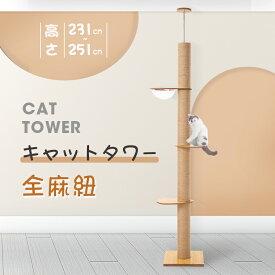 キャットタワー 突っ張り式 省スペース 麻紐 爪とぎ 麻 つっぱり 宇宙船付き 多頭飼い ペットハウス ペット用品