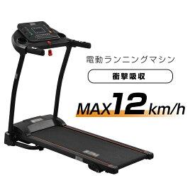 電動ランニングマシン ルームランナー MAX12km/h BTM 3段階角度調整 ダイエット器具 有酸素運動 静音 折りたたみ 家庭用 トレッドミル エクササイズ 衝撃吸収 室内運動 健康器具 送料無料 父の日プレゼント