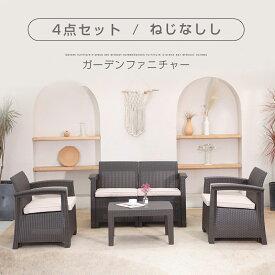 ラタン調 ガーデンファニチャー 4点 ガーデンテーブル ガーデンチェアー ラタン調 テーブル 家具 樹脂 ねじなし 楽組 ホテル カフェ ベランダ テラス 屋外家具 高級 テラス ソファ ガーデンソファー