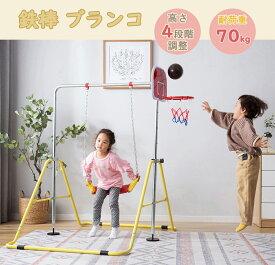 鉄棒 ブランコ 室内 折りたたみ 屋外 有酸素運動 高さ4段階調整 子供用 家庭用 ぶらさがり チンニング バスケットボール キッズ 子供の日ギフト おもちゃ 鉄棒練習 送料無料